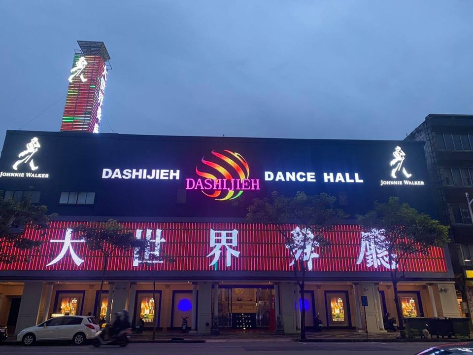 大世界舞廳、高雄舞廳、大世界消費
